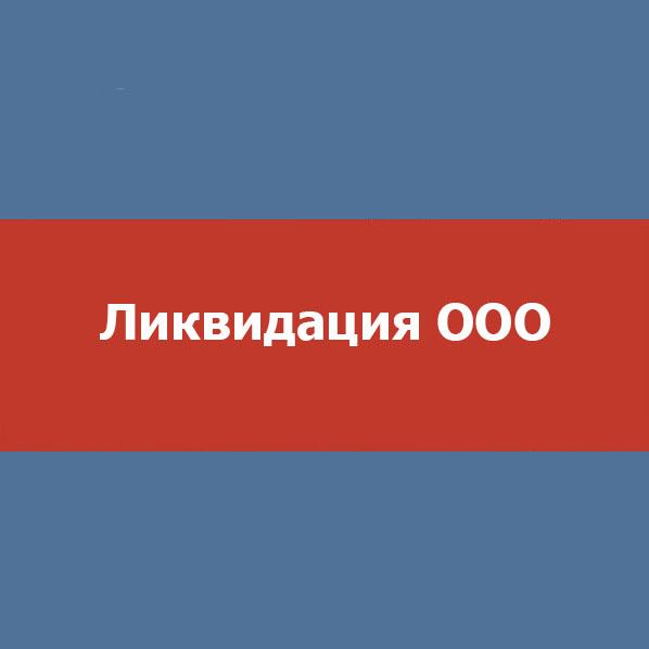Ликвидация ООО под ключ в течении 3-3.5 месяцев за 20 000 рублей со всеми сборами. Звоните!