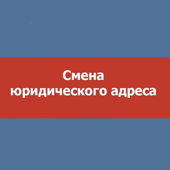 Смена юридического адреса ООО - 2 200 - 3 200 руб., подготовка документов.