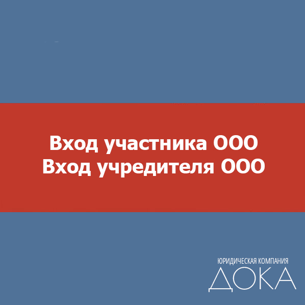 Вход выход участника ООО, подготовка документов  - цена от 2 500 руб, готовность от 30 минут, возможно удаленно. Гарантия. Звони!